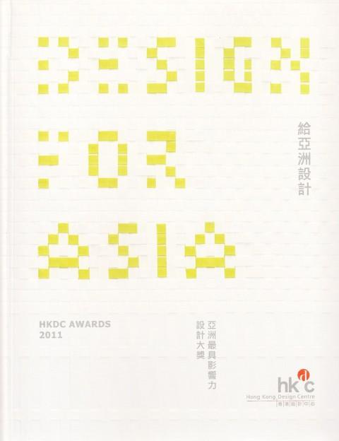 2011-12-Design-for-asia-award-1