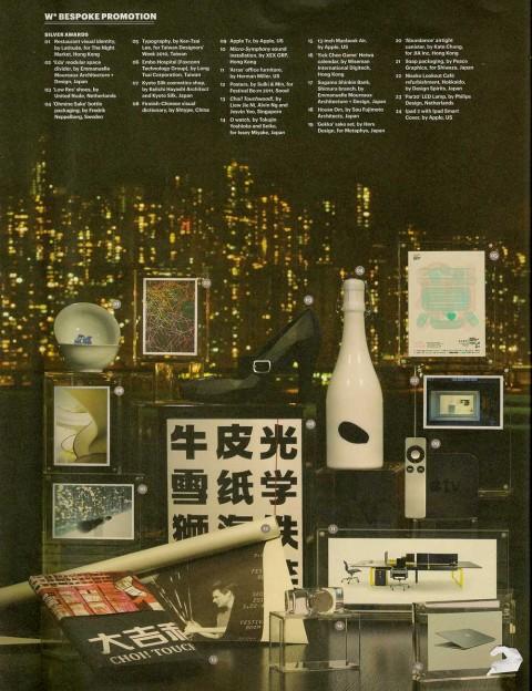 2012-01-Wallpaper-UK-1