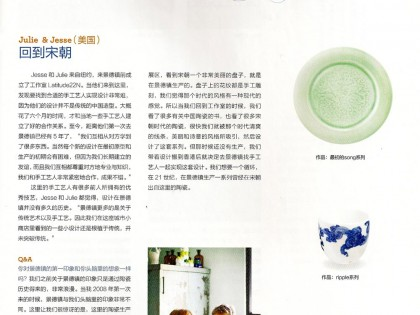 LATITUDE 22N IN CITY ZINE, CHINA / DECEMBER 2012