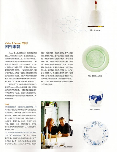 2012-12-City-Zine-issue-24-china-2
