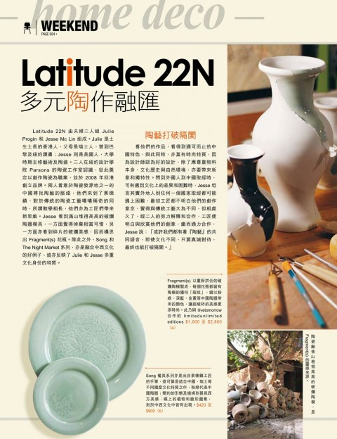 latitude22n_2012-11-20-U-magazine-issue-366-hong-kong-2