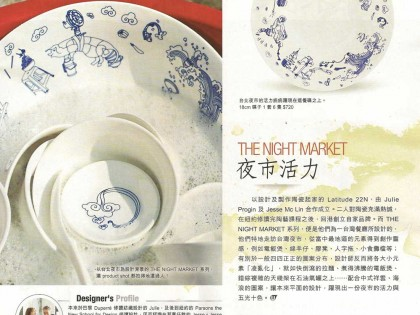 THE NIGHT MARKET IN U MAGAZINE, HONG KONG / JANUARY 2014
