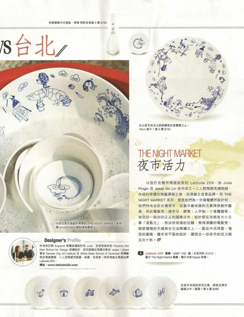 latitude22n_The-night-market_2014-01-17-U-magazine-issue-425-2
