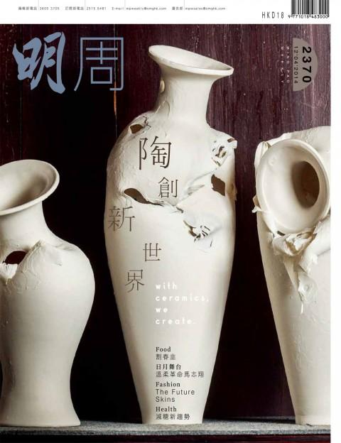 2014-04-ming-pao-weeky-0