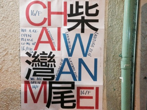latitude22n-2014-06-03-chai-wan-mei-review-thumbnail