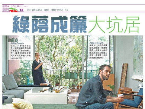 2014-07-09-apple-daily-hong-kong-03