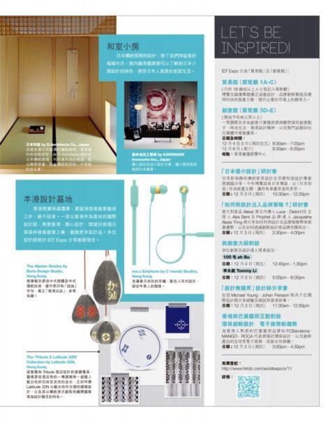2015-11-26-metropop-issue479-hongkong