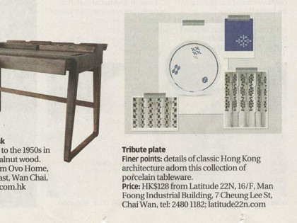 TRIBUTE X LATITUDE 22N IN SCMP, HONG KONG / DECEMBER 2015