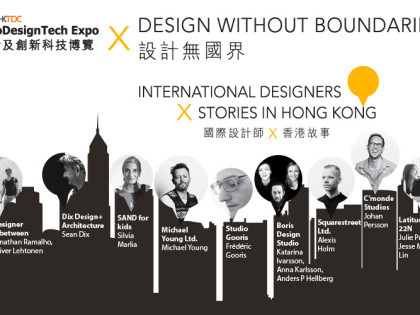 DESIGN WITHOUT BOUNDARIES EXHIBITION AND TALK
