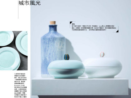 LATITUDE 22N IN ELLE DECORATION MAGAZINE, HONG KONG / NOVEMBER 2016