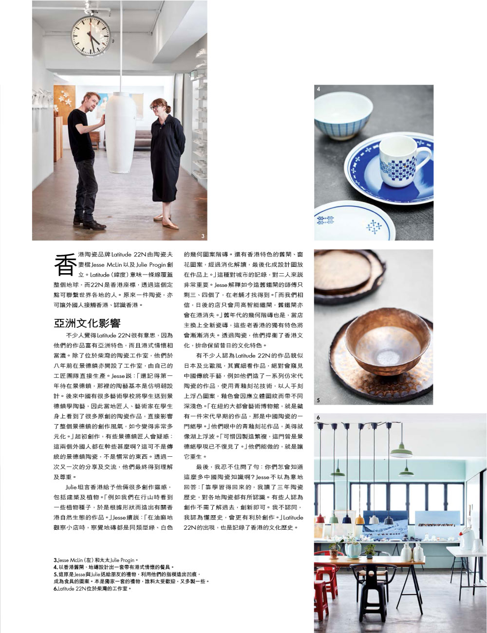 Latitude 22n in elle decoration magazine hong kong for Article decoration