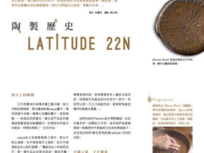 LATITUDE 22N IN MING PAO WEEKLY, HONG KONG / MAY 2017