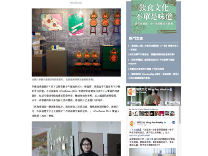 LATITUDE 22N IN MING PAO WEEKLY, HONG KONG / JUNE 2017