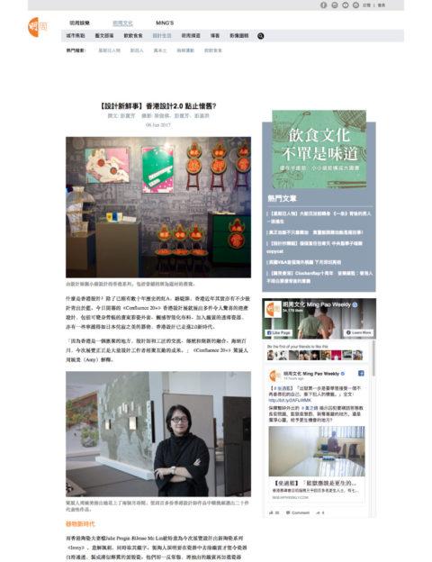 2017-06-06-latitude22n-ming-pao-weekly-02